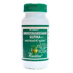 Арогьявардхини Вати (Arogyavardhani, Punarvasu), 60 таблеток