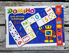 Гра Доміно 2 в 1 для крутих хлопців 127920 Зірка Україна
