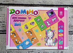 Гра Доміно 2 в 1 для милих дівчат 127921 Зірка Україна