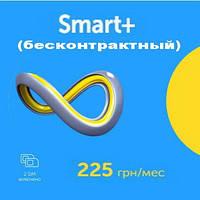 Киевстар Смарт+ БЕЗЛИМИТ 225 (2 SIM-карты)