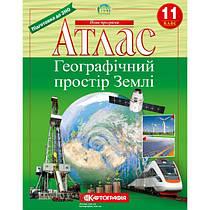 Атлас. Географічний простір Землі 11 клас 7152