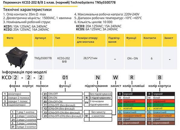 Перемикач KCD2-202 B/B 1 клавіша чорна TechnoSystems TNSy5500778, фото 2