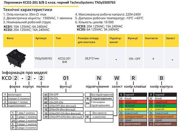 Переключатель KCD2-201 B/B 1 клавиша черный TechnoSystems TNSy5500765, фото 2