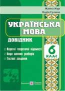 Довідник з української мови. 6 кл.