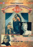 Світова література. 5–11 кл. Нестандартні уроки, виховні заходи...