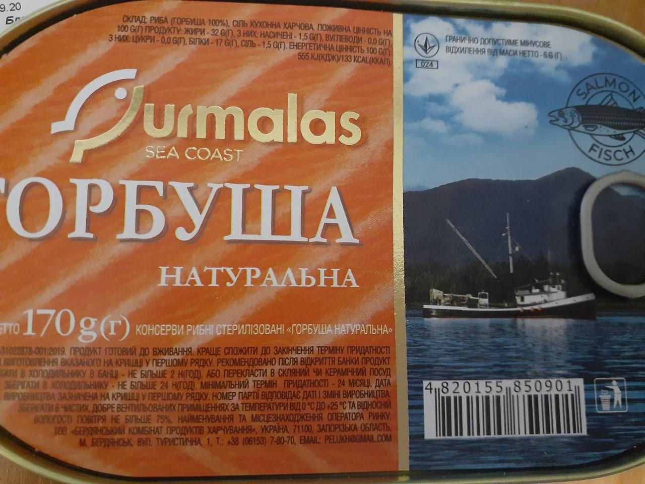 Рыба Горбуша натуральная 170 грамм