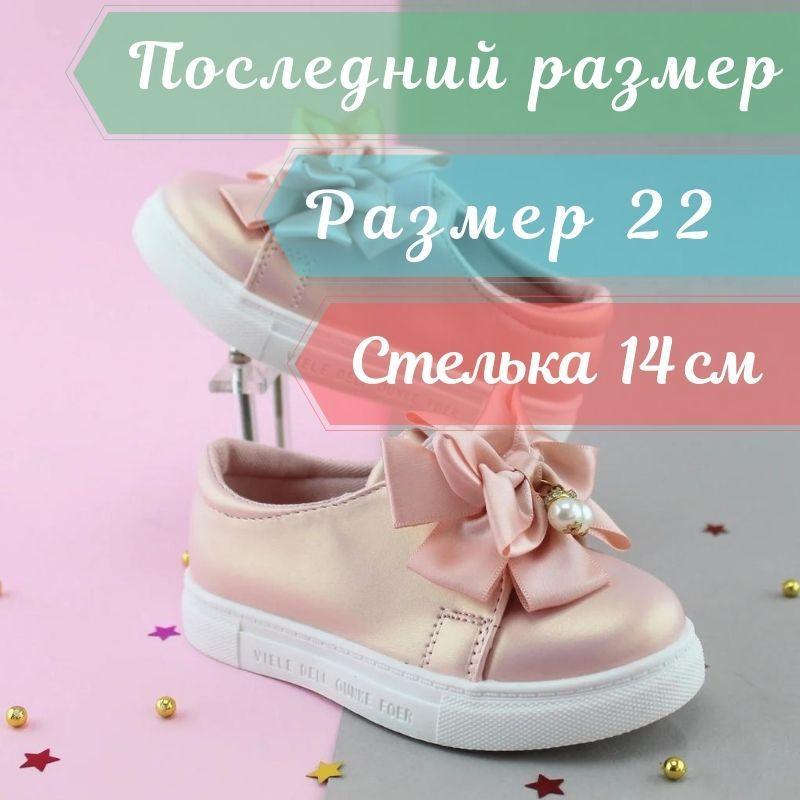 Детские слипоны с бантом Розовые размер 22