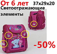Школьный рюкзак в 1 класс для девочки розовый каркасный, школьные ранцы 1 класса, портфели и рюкзаки школьные