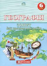 Географія 6 клас Зошит для практичних робіт Картографія