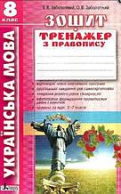 Зошит-тренажер з правопису Українська мова 8 клас Нова програма Авт: Заболотний Ст. Вид: Літера