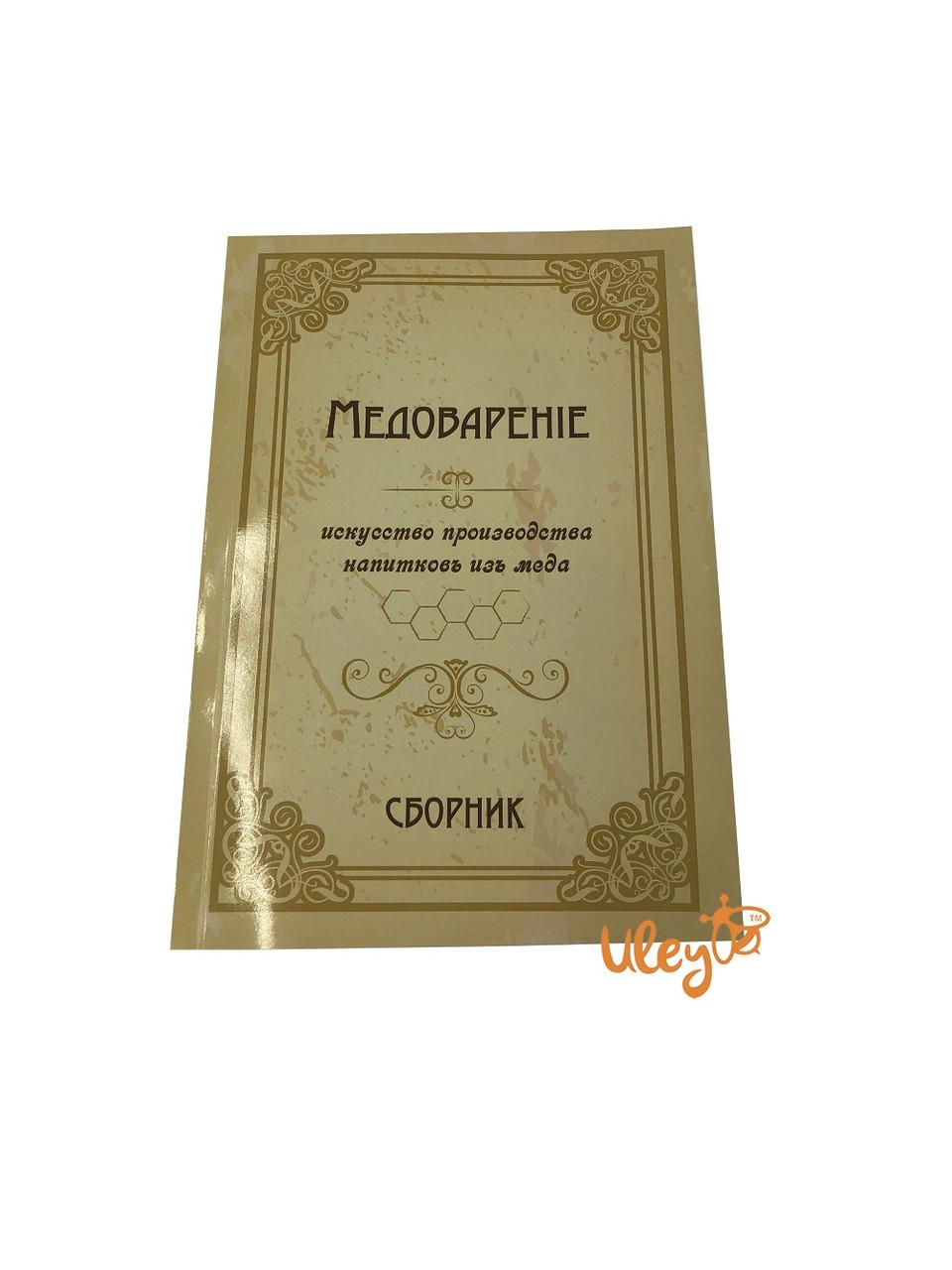 Книга Медоварение - сборник