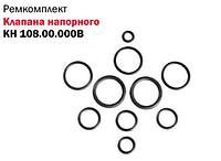 Ремкомплект гидроклапана напорного КН-108.00000В ДОН