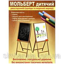 Детский двухсторонний мольберт ТМ Graisya, Украина