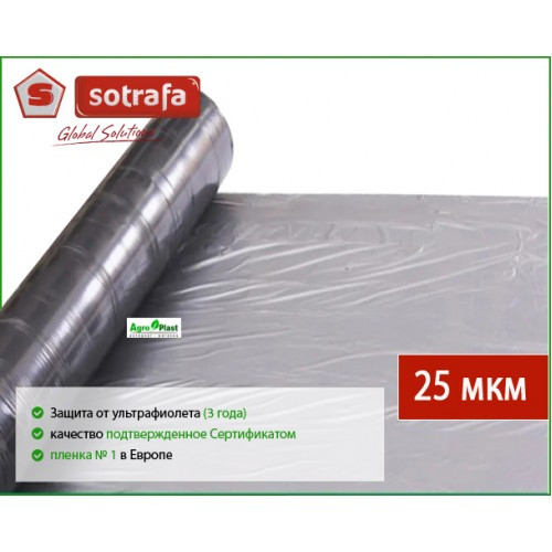 Пленка мульчирующая Sotrafa чёрно-серебристая, (25мкм), 1,2 * 1000м