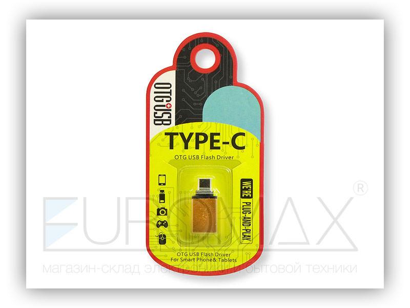Переходник OTG металлический USB - Type-C 1000шт 00048