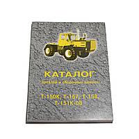 Каталог запчастей трактора Т-150К (двигатель СМД)
