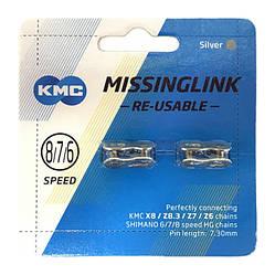 Замок цепи KMC CL573R Silver для 6/7/8 скоростных цепей, 1шт.