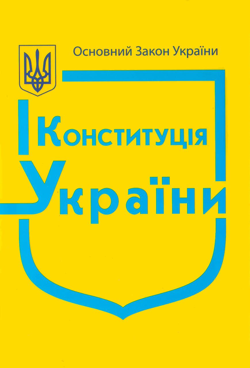 Конституція України. Основний Закон України