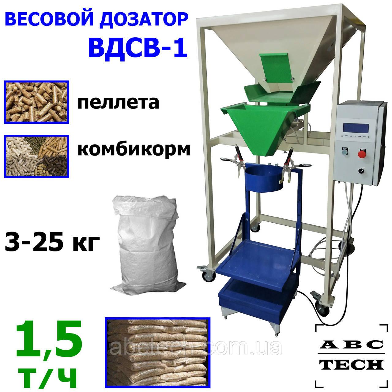 Дозатор весовой для пеллеты комбикорма 1-30кг полуавтоматический фасовщик гранулы в пакет мешок ВДСВ-1