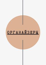 Органайзери