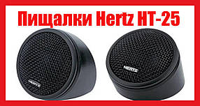 Твитеры (пищалки) Hertz HT-25 120W