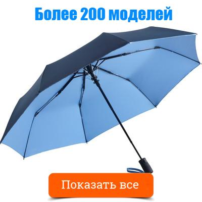 Показать все зонты