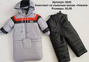 "Зимний комбинезон на мальчика ""Никита"", фото 2"