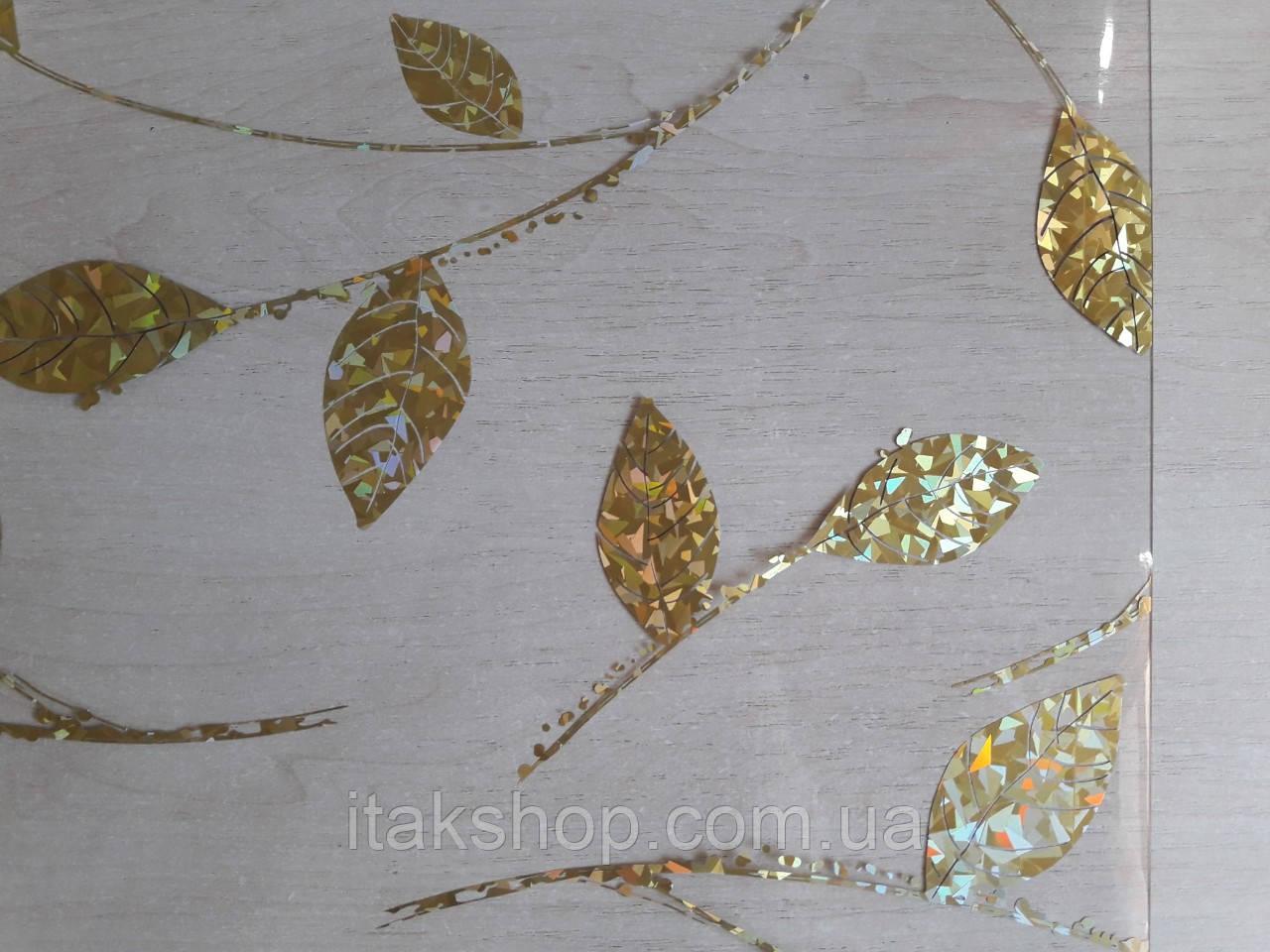 Мягкое стекло Скатерть с лазерным рисунком для мебели Soft Glass 1.0х0.8м толщина 1.5мм Золотые листья