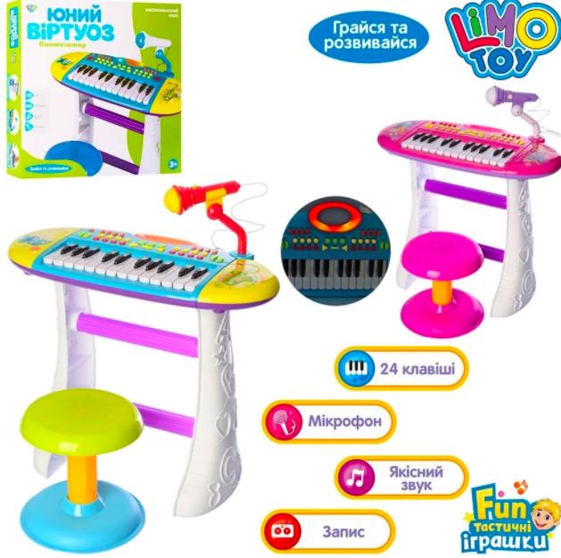 """Детский синтезатор - пианино """"Юный виртуоз"""" Limo Toy с микрофоном и стульчиком"""