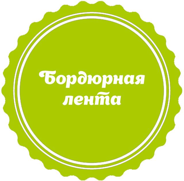 Бордюрна стрічка (ацетатна)