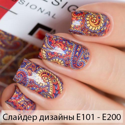 Слайдер дизайн. Наклейки на ногти от Е101 по Е200