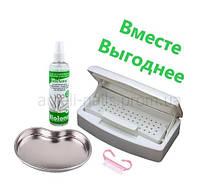Набор для стерилизации Биолонг 250 мл. + Бокс для стерилизации + Металлическая емкость для стерилизации
