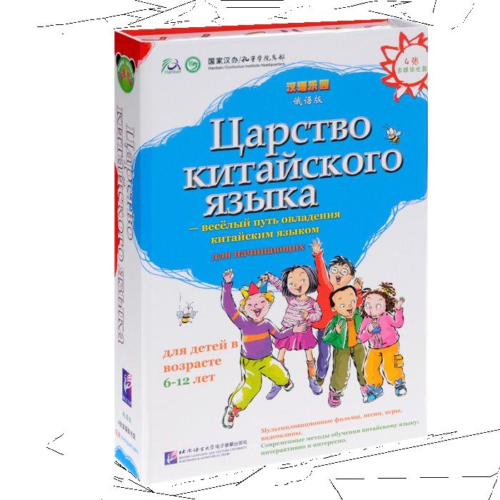 Царство китайского языка 1 Мультимедийный диск к учебнику для изучения китайского языка для детей