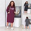 Р 42-60 Спортивное платье с капюшоном средней длины Батал 22289-1