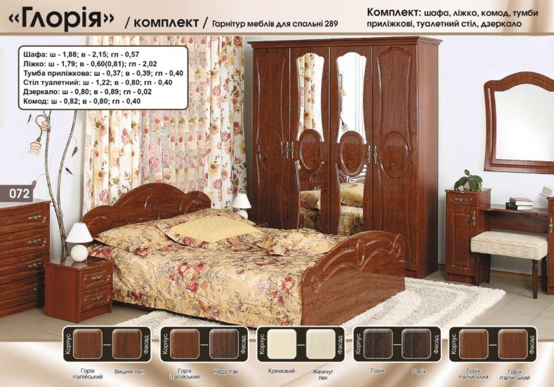 Спальня Глория ЛАК