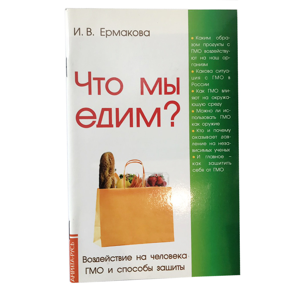 """Книга """"Что мы едим?"""""""