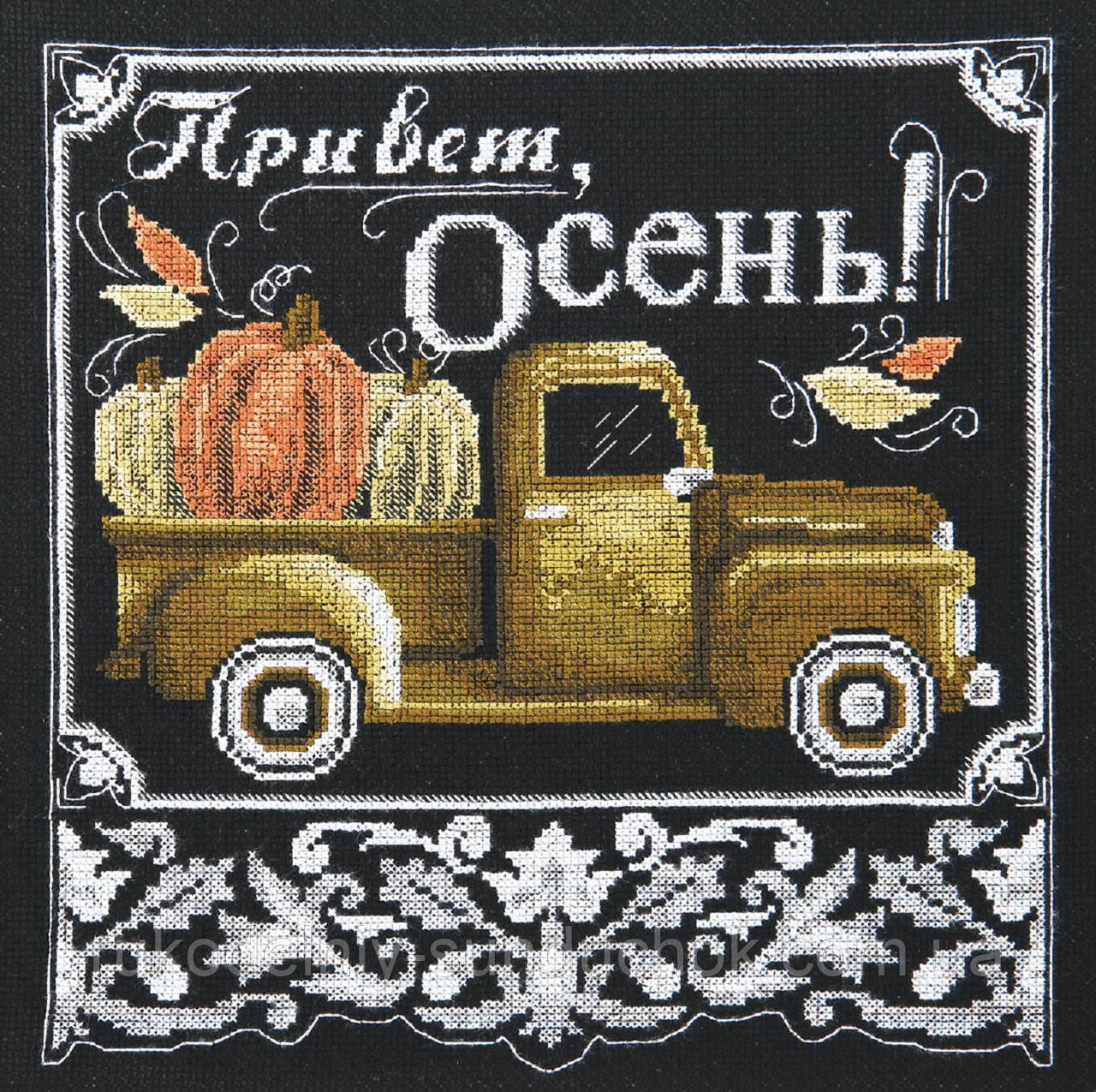 """Набір для вишивки хрестиком Чарівна Мить М-380 """"Привіт, осінь!"""""""