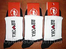 """Подростковые носки с надписью """"Bubochka"""". Высокая резинка. р. 36-40."""