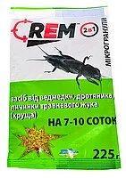 Рем (Rem) 225 г микрогранула от медведки, оригинал