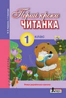 Перші кроки: книжка для позакласного читання в 1 клас