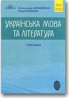 Українська мова та література. ЗНО 2020. Довідник. Завдання в тестовій формі. 1-а частина