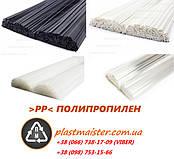 РР - Полипропилен - прутки для пайки пластика