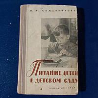 Питание детей в детском саду 1964 г. УЧПЕДГИЗ Н.Г.Кожевникова