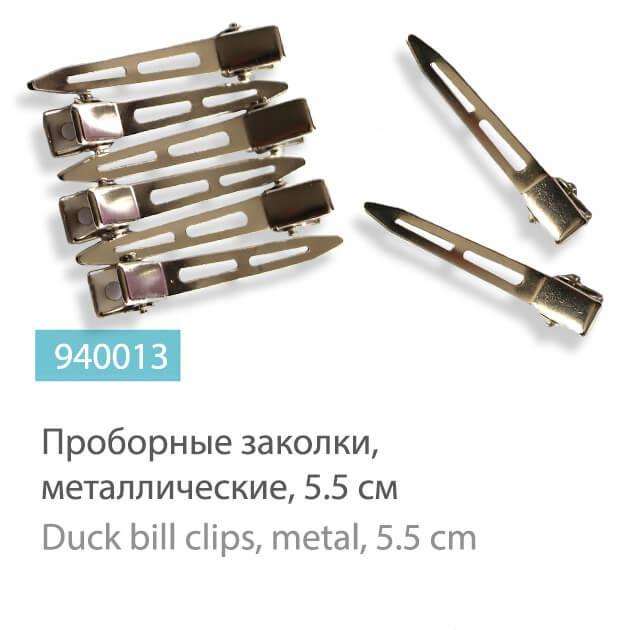 Зажим для локонов металлический SPL 940013 (6шт/уп)