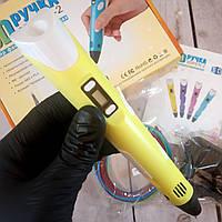 3D ручка с Дисплеем LCD экраном ребенку развивающая игрушка 3Д Pen желтая с пластилином (Живые фото)