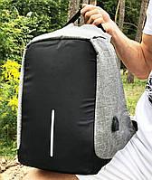 Рюкзак Антивор против краж для ноутбука Bobby со шнуром для зарядки телефона городской серый (Настоящие фото)
