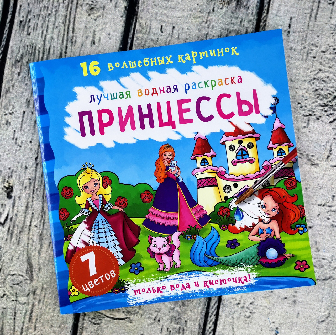 Краща водна розфарбування. Принцеси 111578 БАО Україна