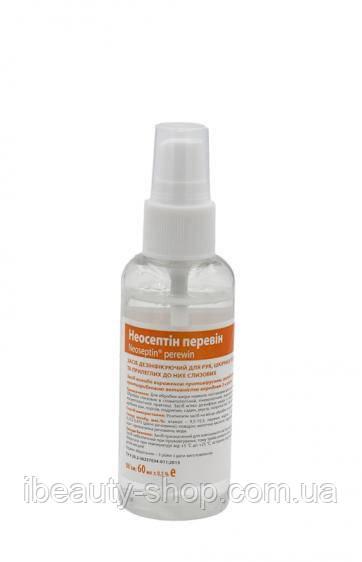 Неосептин перевин для шкіри, 60 мл