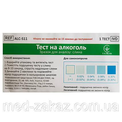 Тест на алкоголь в слюне ECOTEST ALC-S11