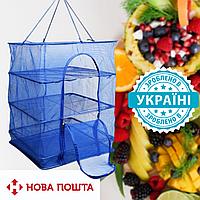 Украинская сетка сушилка на 3 полки 40*40*60см, сетка для сушки рыбы, фруктов, грибов.